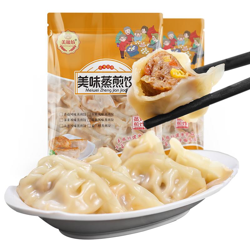 美粮坊蒸饺鲜肉玉米蔬菜蒸煎饺