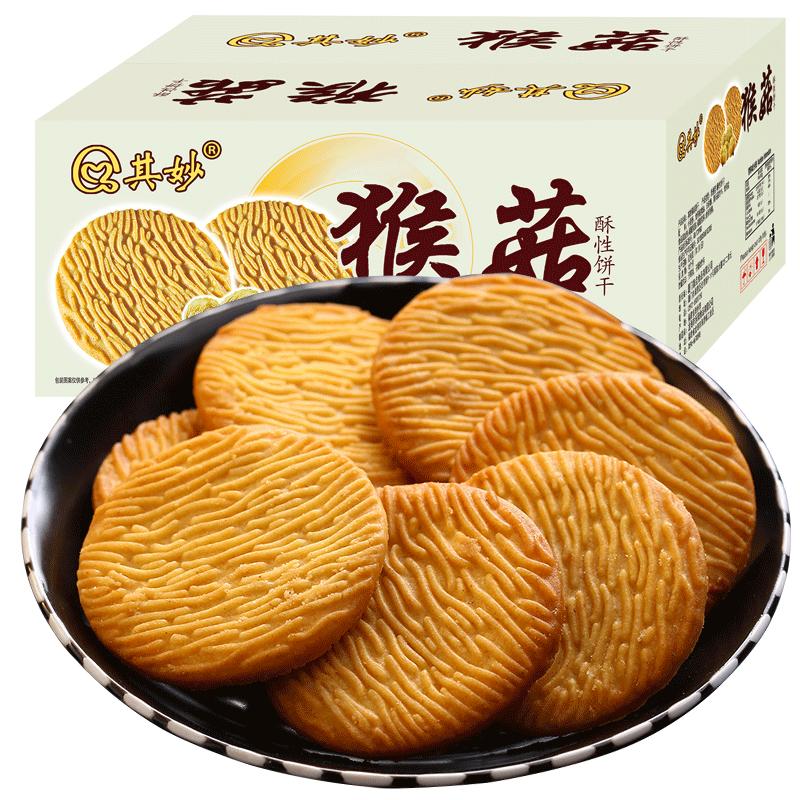 其妙猴头菇饼干 曲奇早餐饼干
