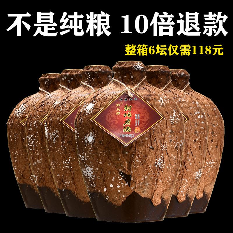 茅台镇5年窖藏老酒