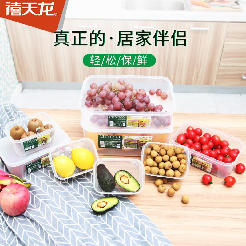 [满赠专区]厨房保鲜储物盒
