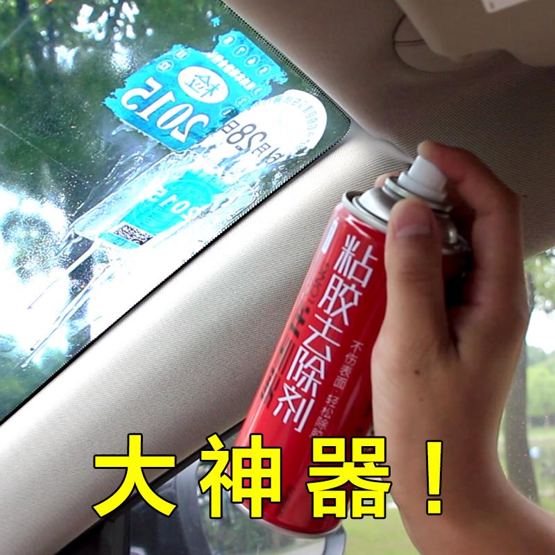 除胶汽车玻璃家用去胶水去粘黏