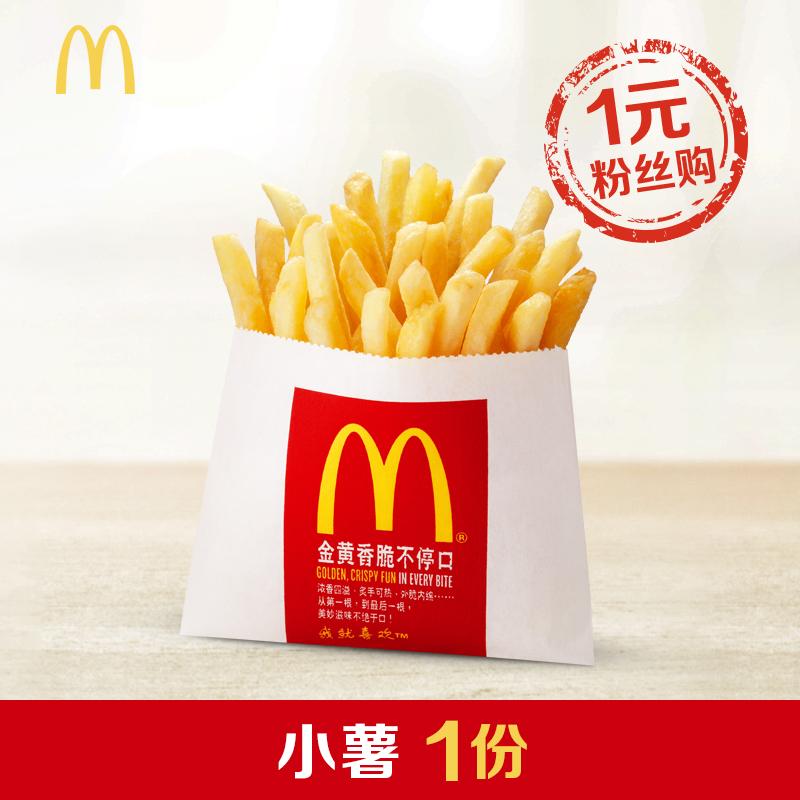 麦当劳 小薯 单次券