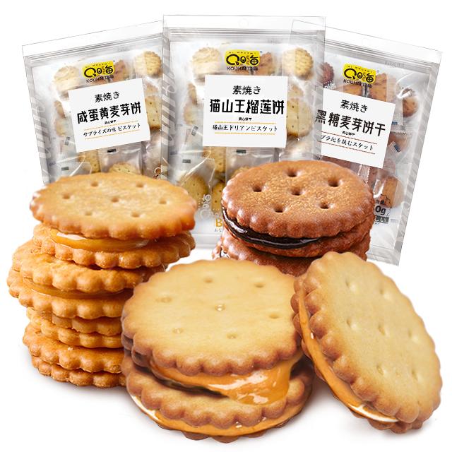口嗨咸蛋黄黑糖榴莲夹心饼干