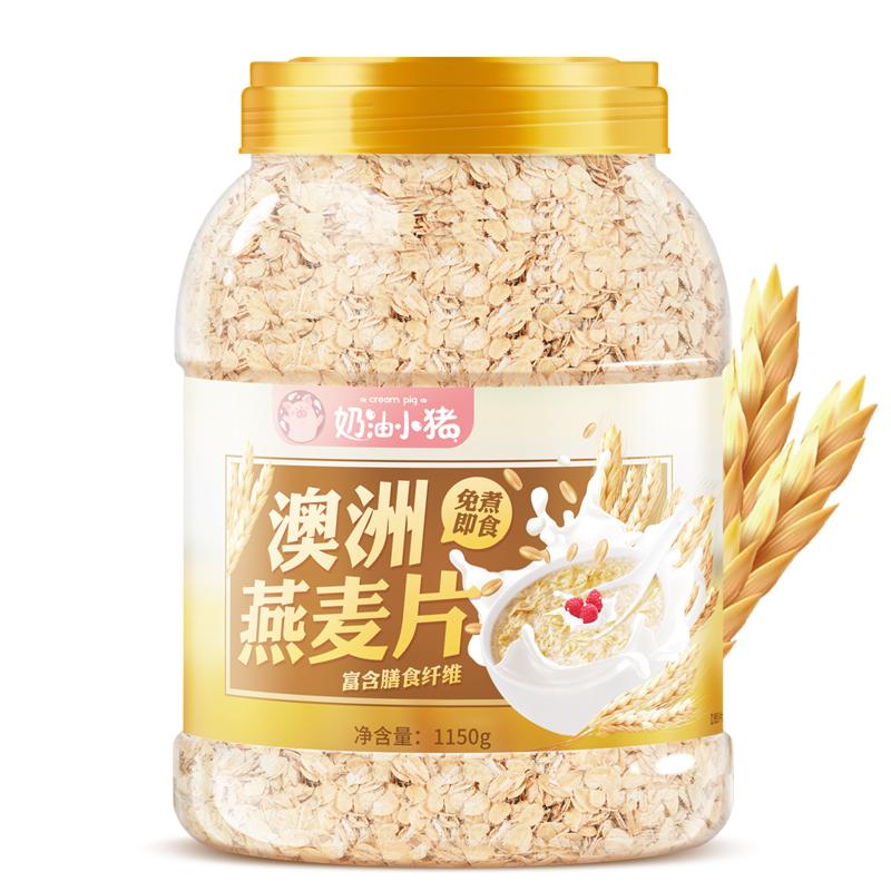 奶油小猪 燕麦片1150gx2罐原味