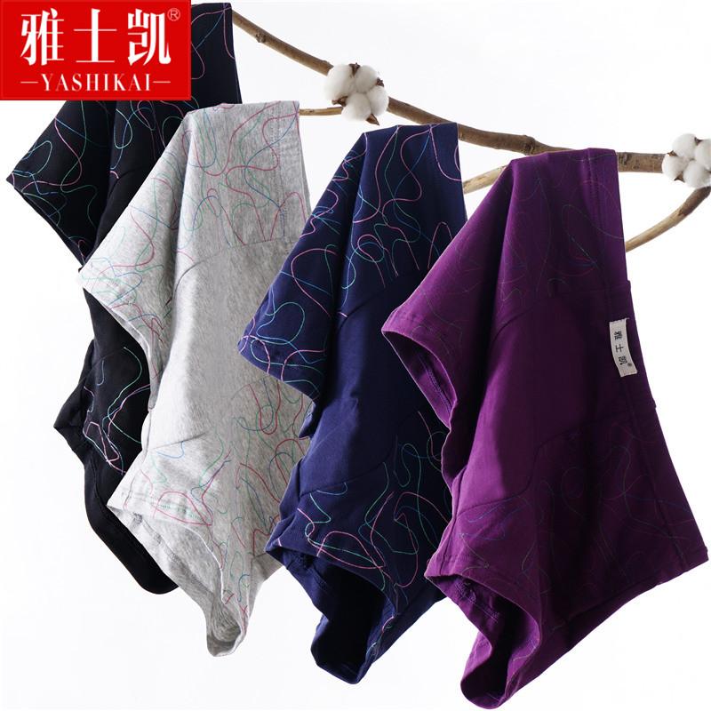 4條裝男士内褲純棉透氣平角褲
