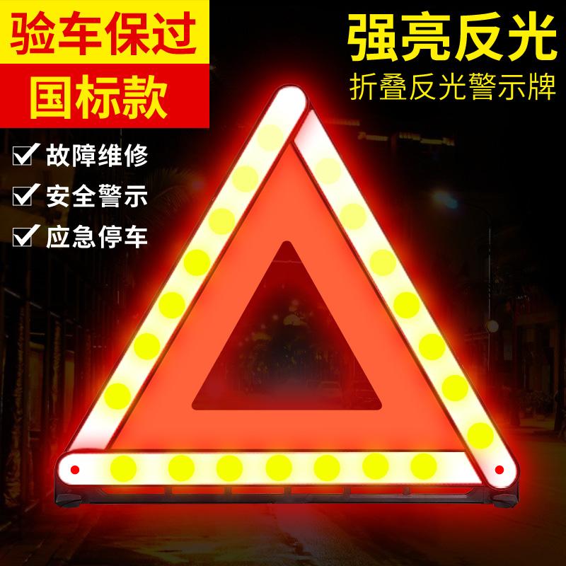 汽车三角架警示牌
