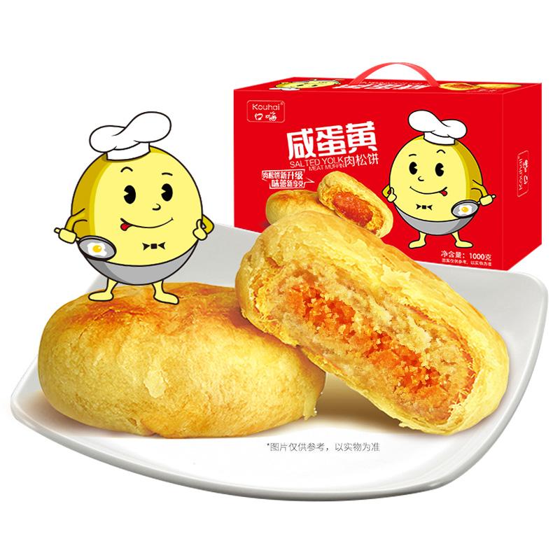 口嗨咸蛋黄肉松饼1000g整箱