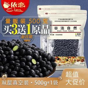 [依恋]黑豆 东北绿芯大黑豆
