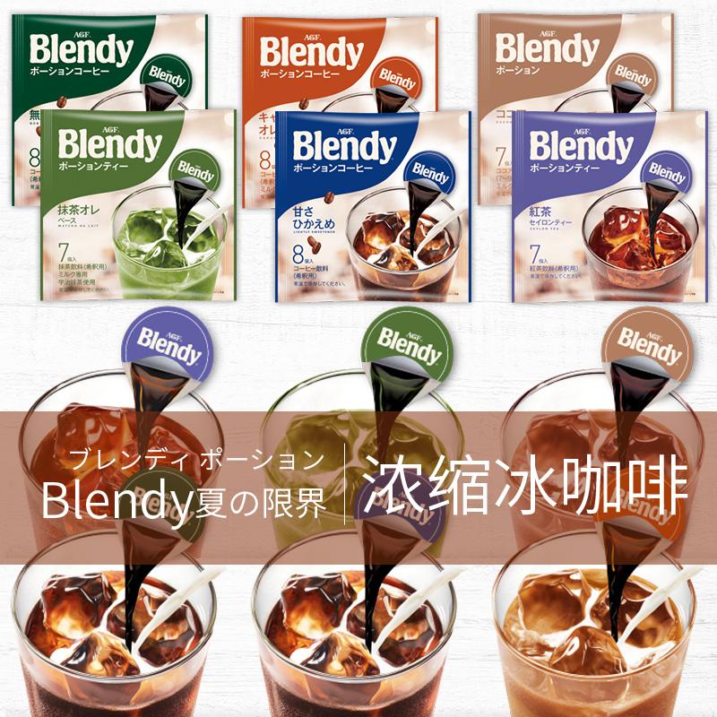 日本进口AGF blendy液体冰咖啡