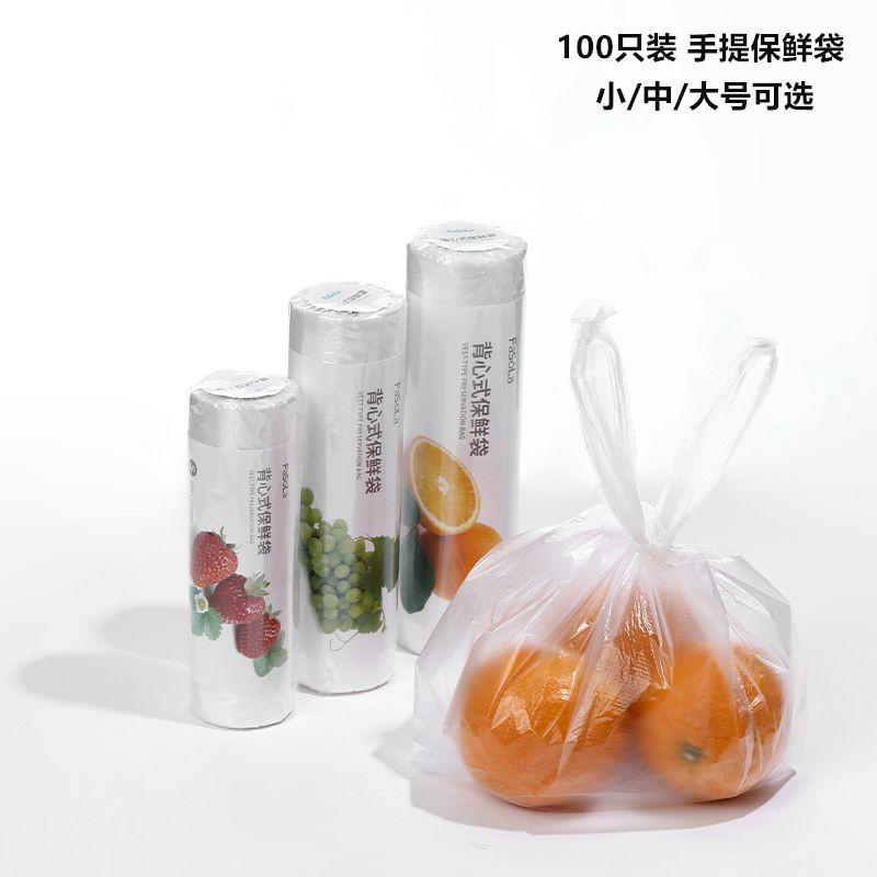 保鲜袋食品袋