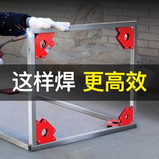 焊接定位器电焊辅助工具磁力90