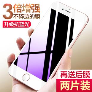 苹果6/7/8/plus全屏高清钢化膜