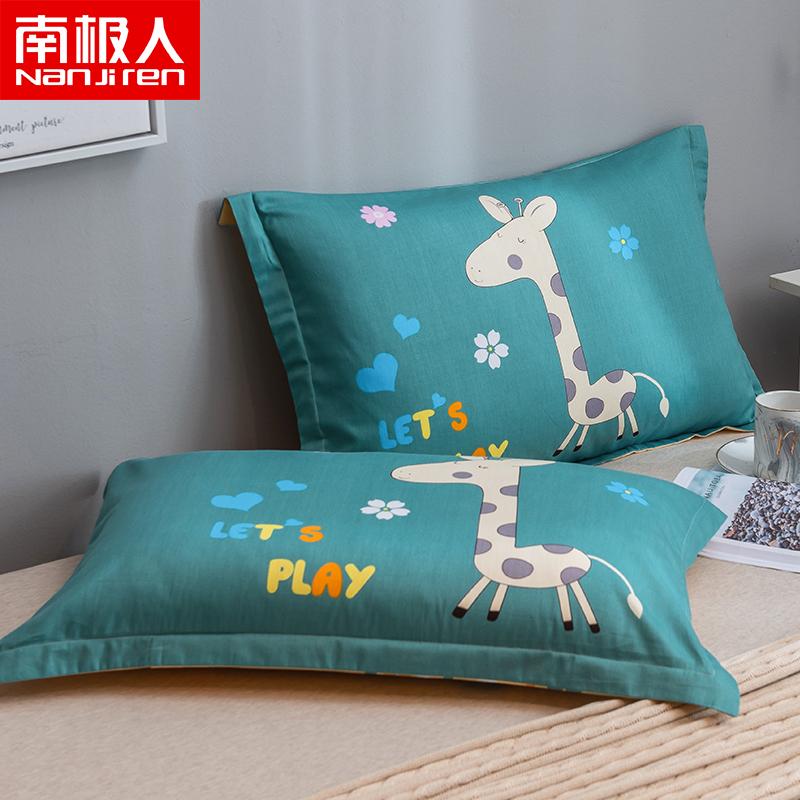 南极人纯棉枕套一对装48x74cm