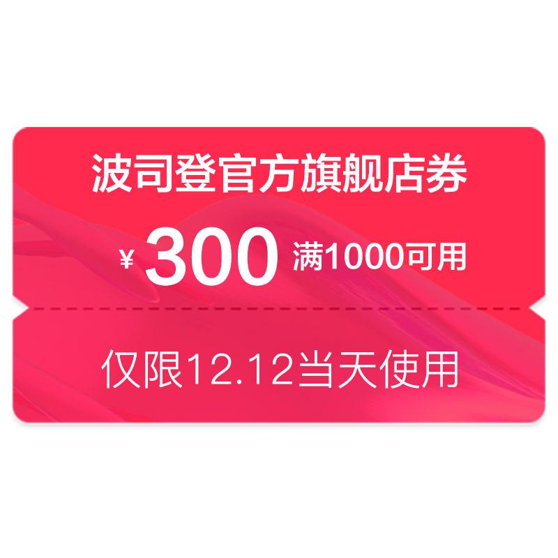 波司登官方旗舰店满1000元-300