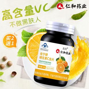 仁和高含量维生素C