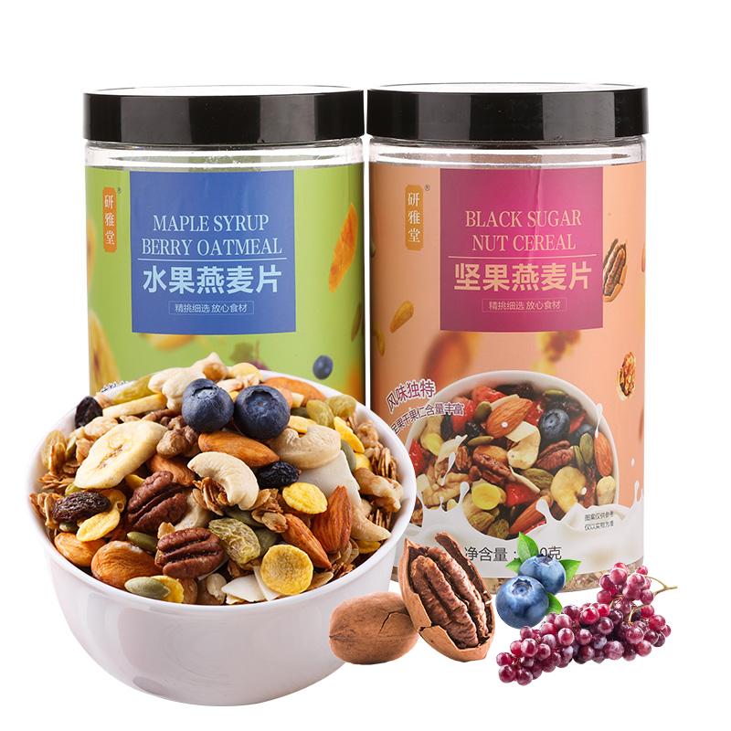 水果坚果燕麦片2罐装可干吃