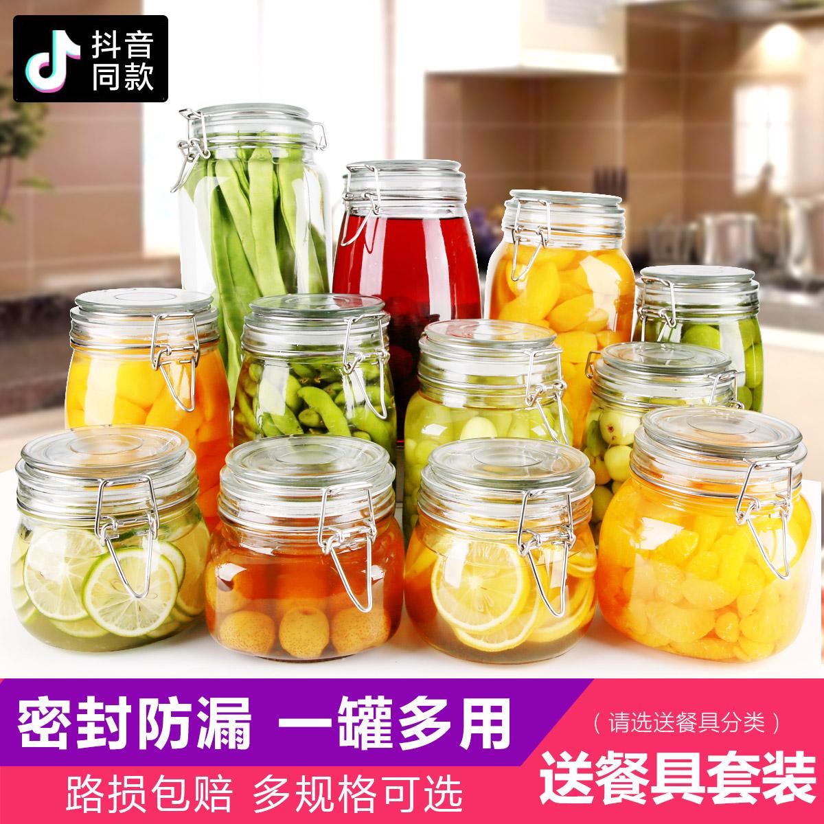 创得玻璃密封罐蜂蜜柠檬果酱腌
