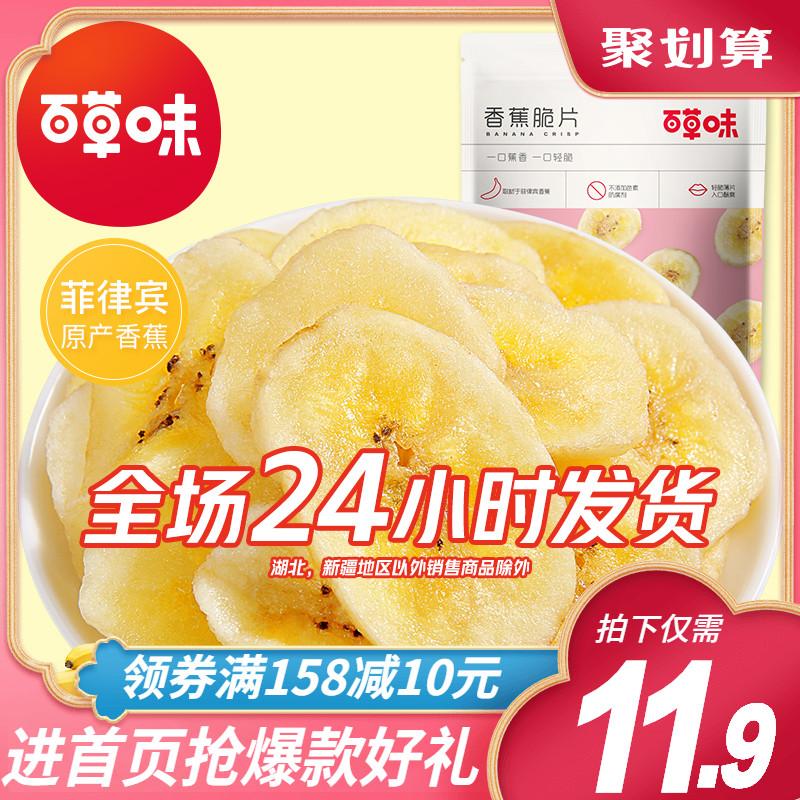 百草味 香蕉脆片75gx2袋