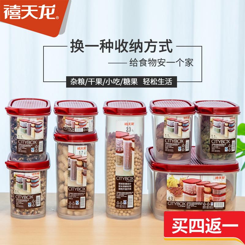 禧天龙塑料豆子五谷杂粮收纳盒