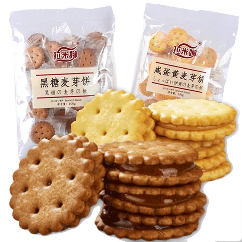 台湾风味黑糖麦芽咸蛋夹心饼干