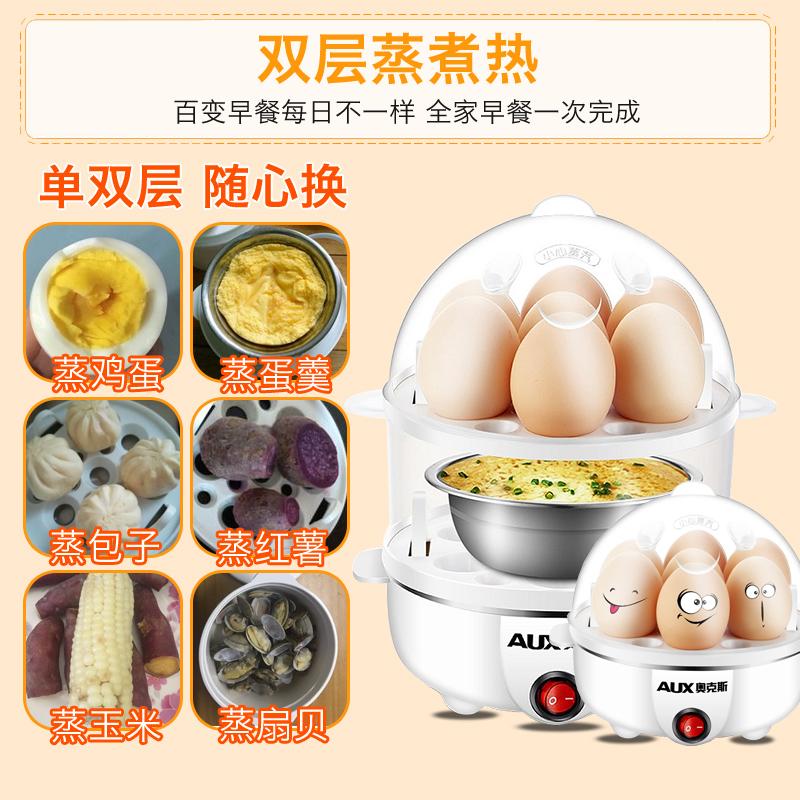 奥克斯煮蛋器蒸蛋器自动断电