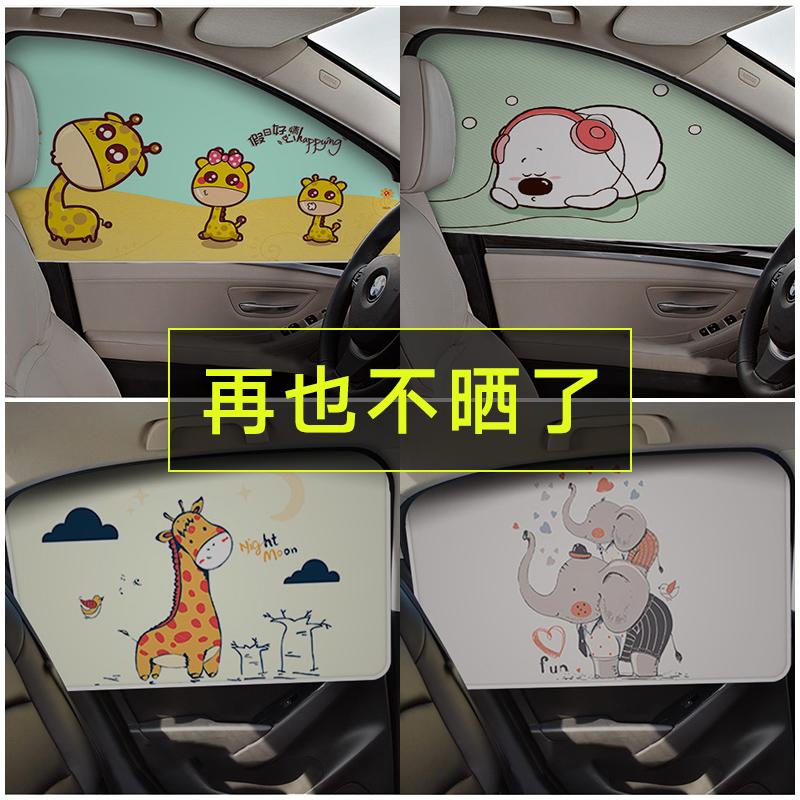 汽车用遮阳帘车窗布防晒贴隔热