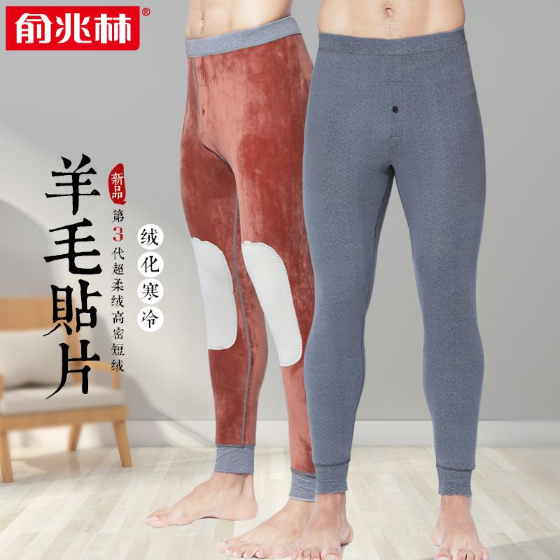 俞兆林男女羊毛贴片加绒保暖裤