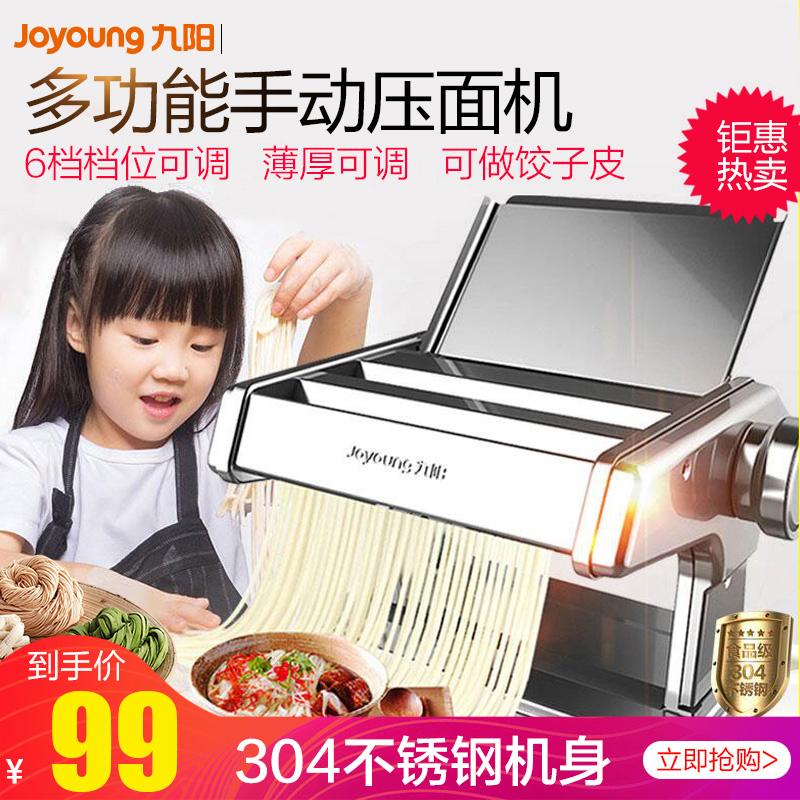Joyoung/九阳JYN-YM1手动面条