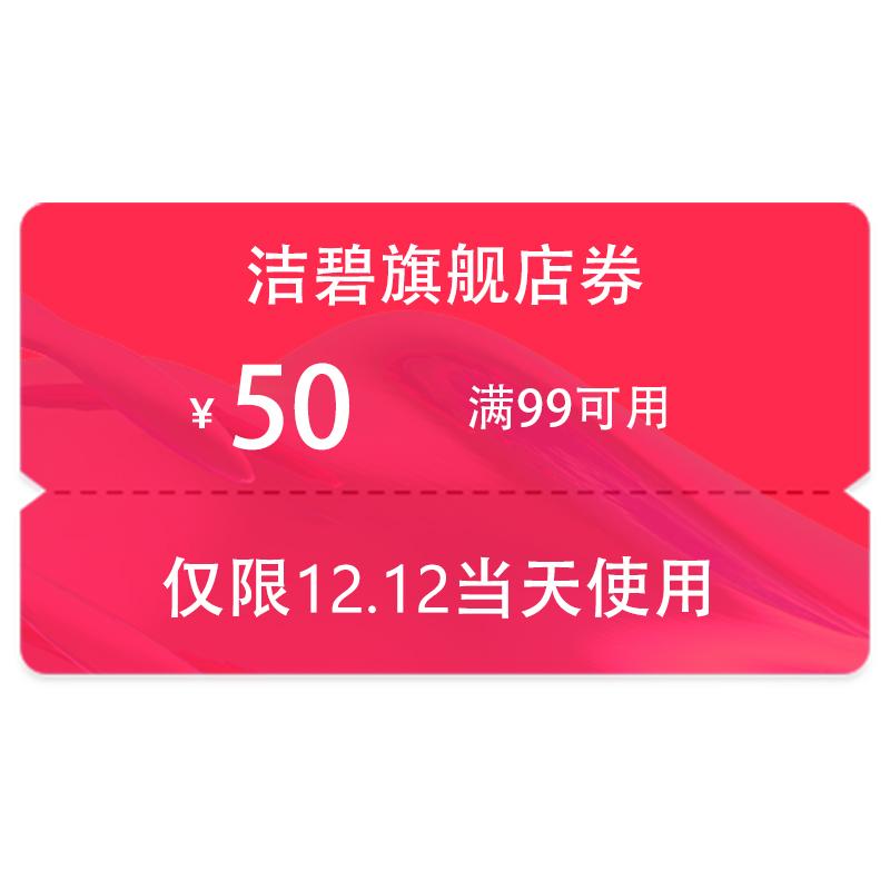 洁碧旗舰店满99元-50元优惠券