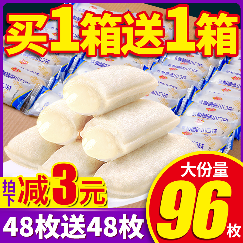 千丝乳酸菌小口袋面包整箱
