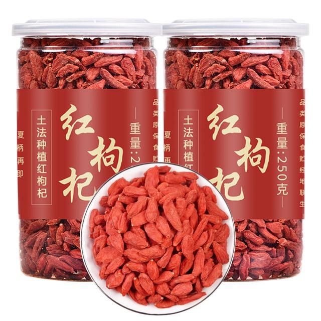 宁夏农家土法红枸杞1斤装