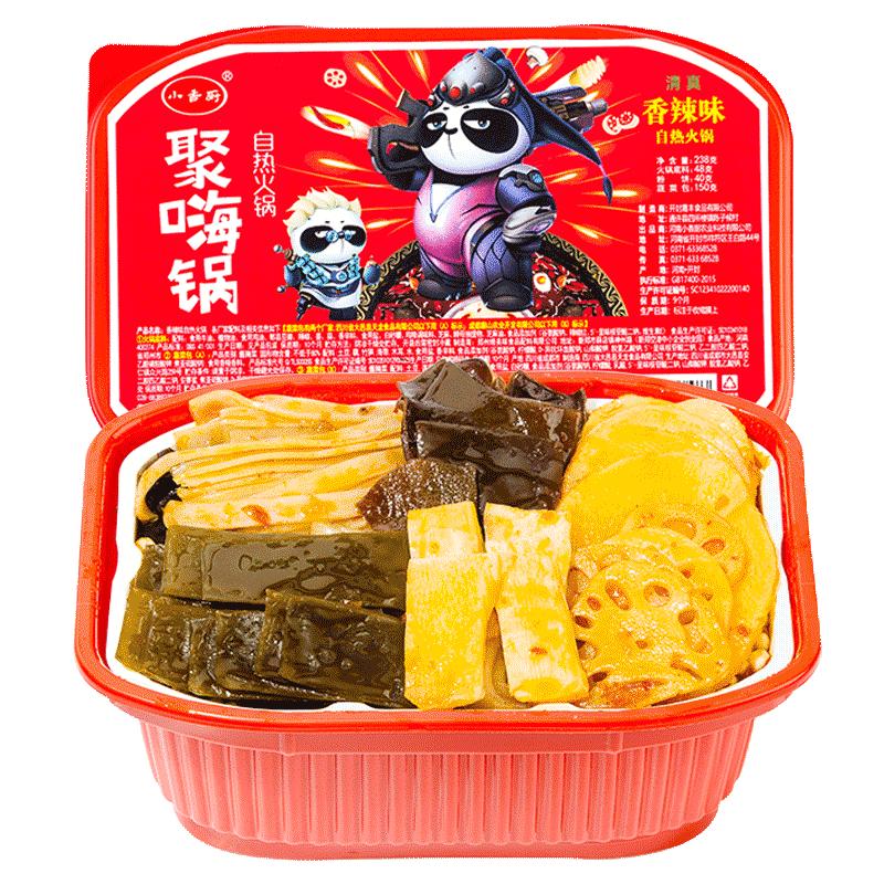 [买3减3元]小香厨自热小火锅