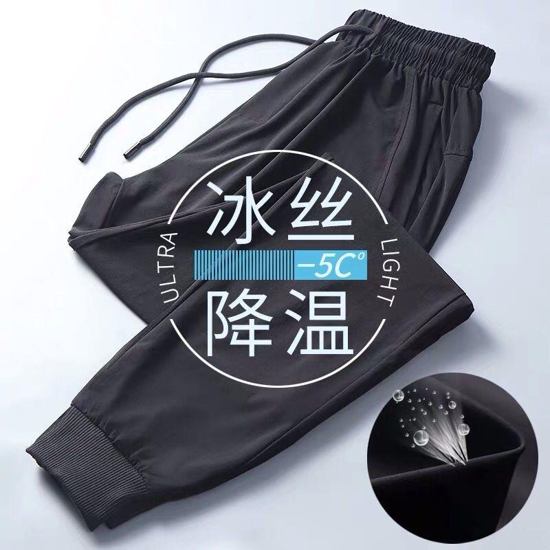 花花公子《2件装》冰丝裤男