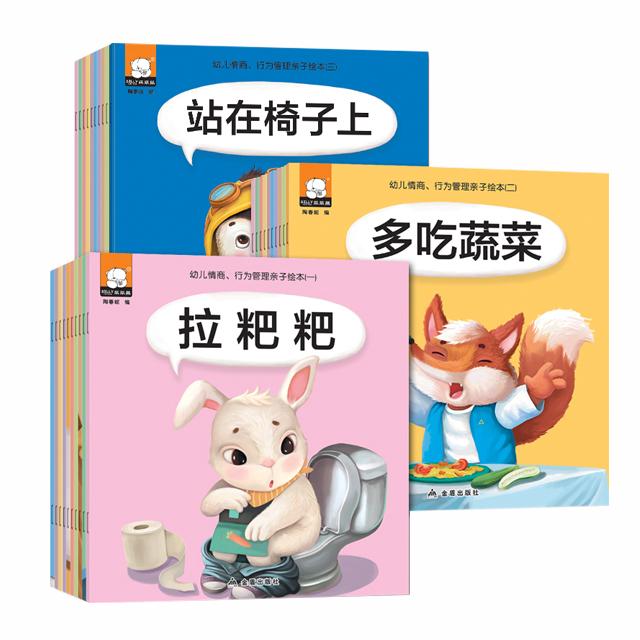 全30册 幼儿情商行为管理绘本