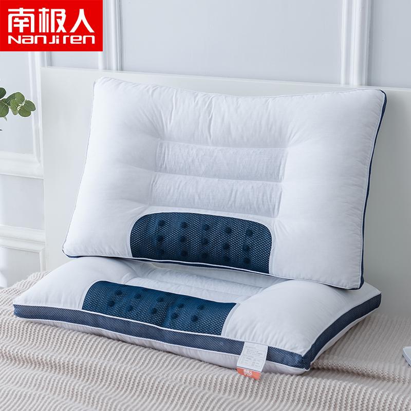 南极人决明子枕头枕芯全棉单人