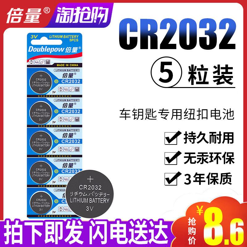 倍量cr2032纽扣电池锂3v手表主