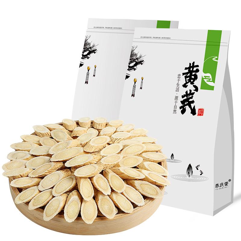 黄芪甘肃原产地主根切片500克