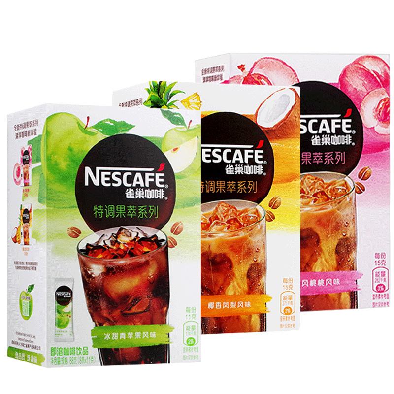 新品雀巢冰咖啡特调果萃系列清