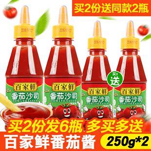 百家鲜番茄沙司家用番茄酱意大