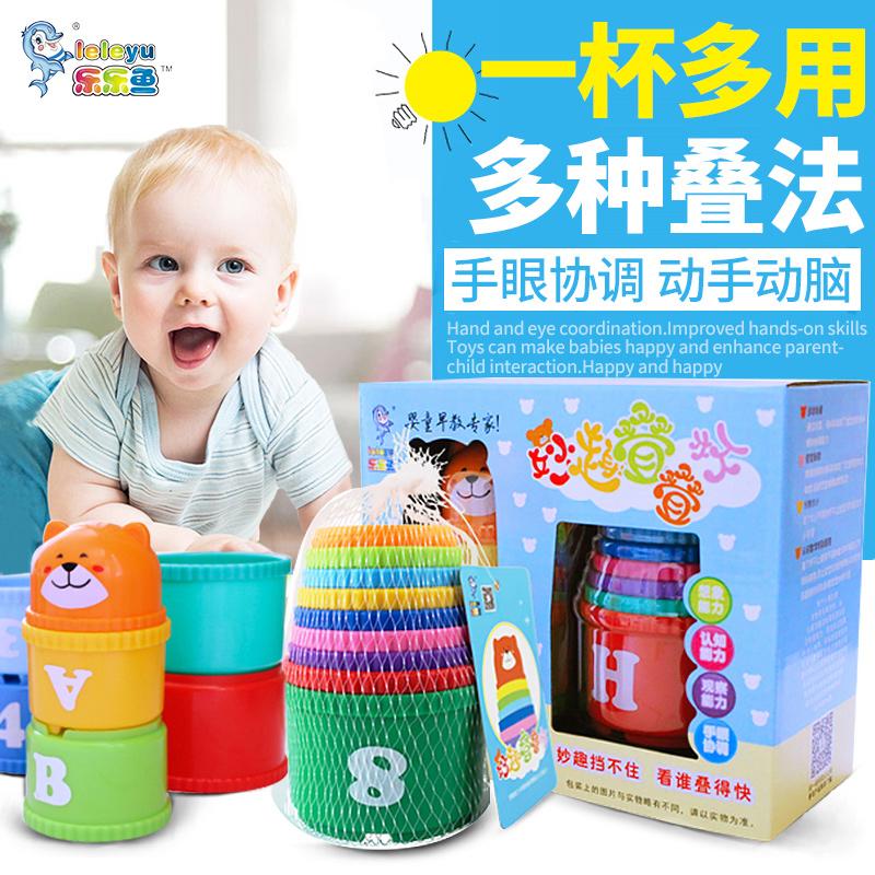 乐乐鱼儿童叠叠乐杯早教婴儿宝宝益智套圈杯趣味游戏彩虹杯子玩具