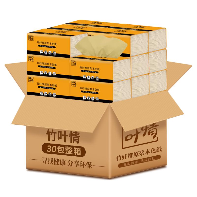 30包竹浆本色抽纸