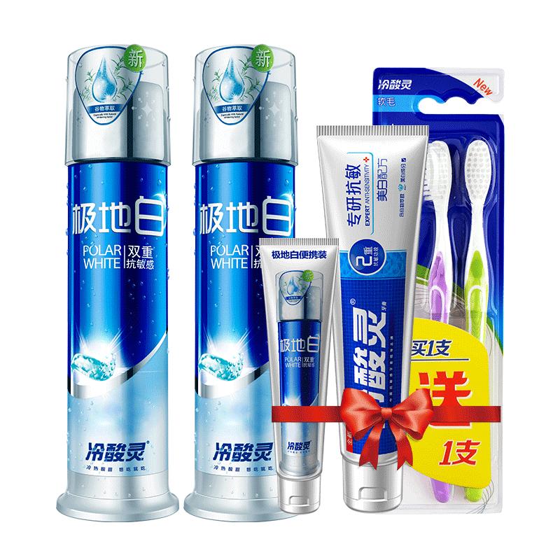 冷酸灵极地白泵式双支牙膏套装