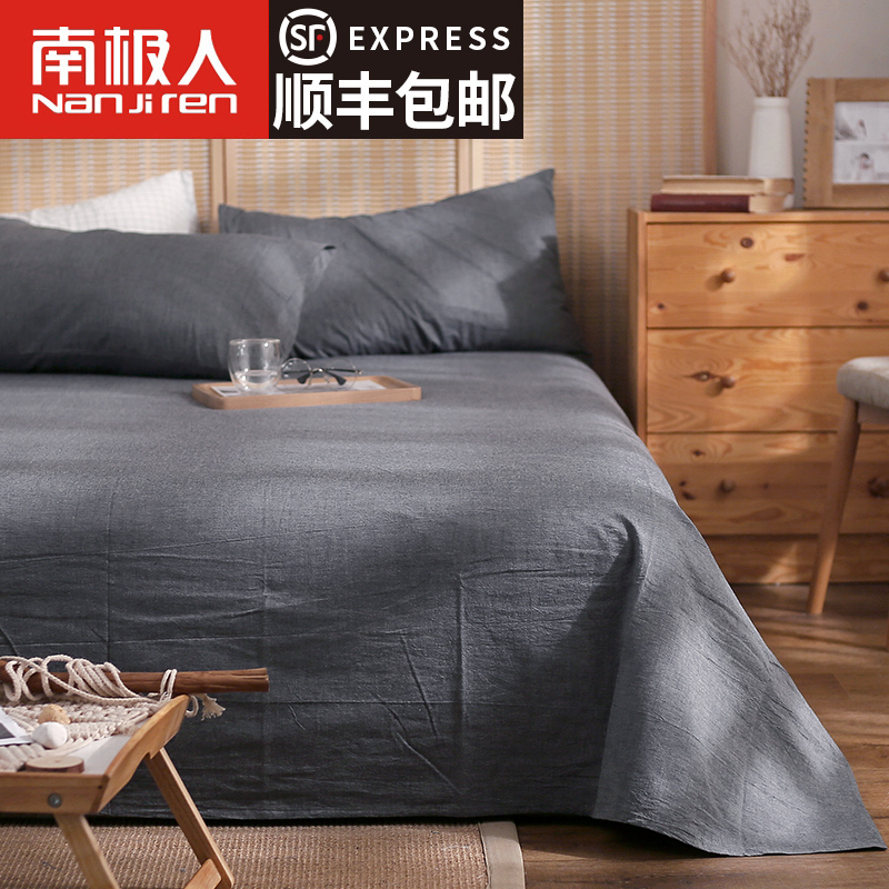 南极人水洗棉纯棉床单学生宿舍