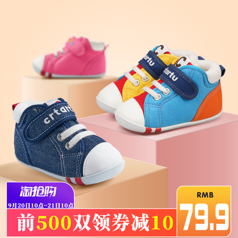 [周年庆]卡特兔帆布宝宝鞋