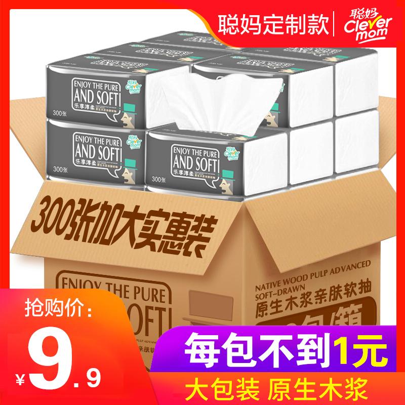 原木抽纸特价9.9元包邮整箱纸