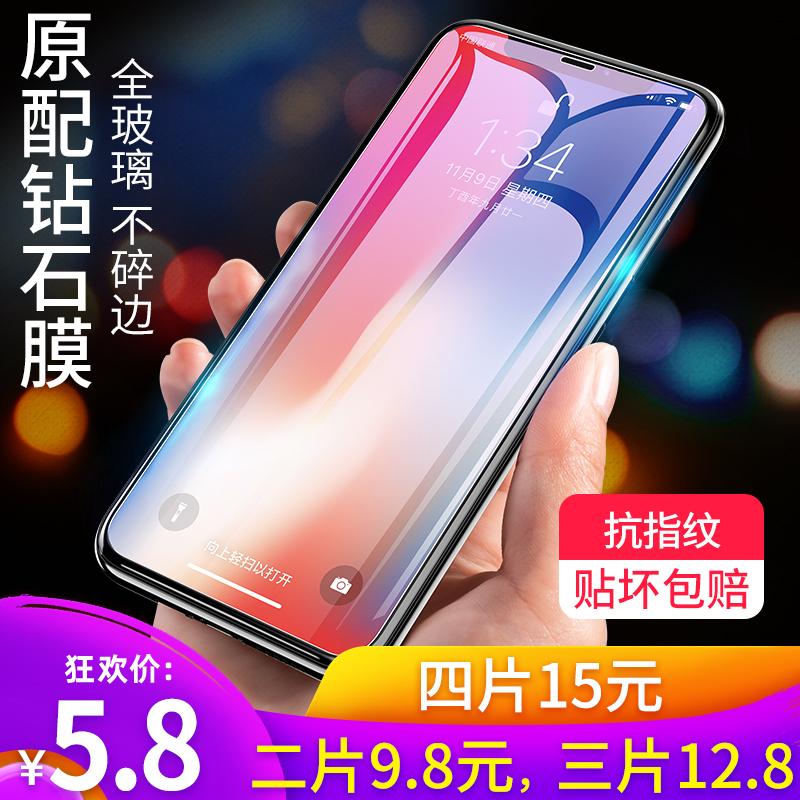 苹果x钢化膜iPhoneX手机贴膜6/