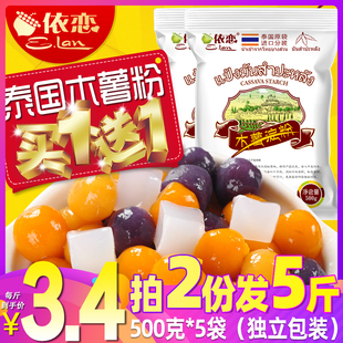 [买1送1共1000g] 木薯粉