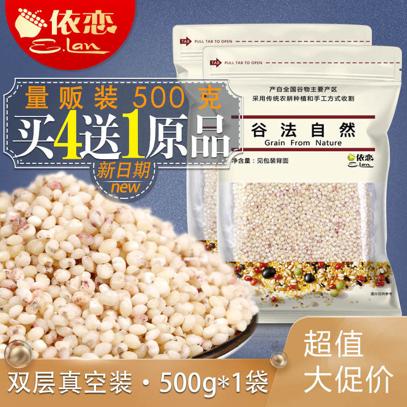 [依恋]高粱米 东北农家自产