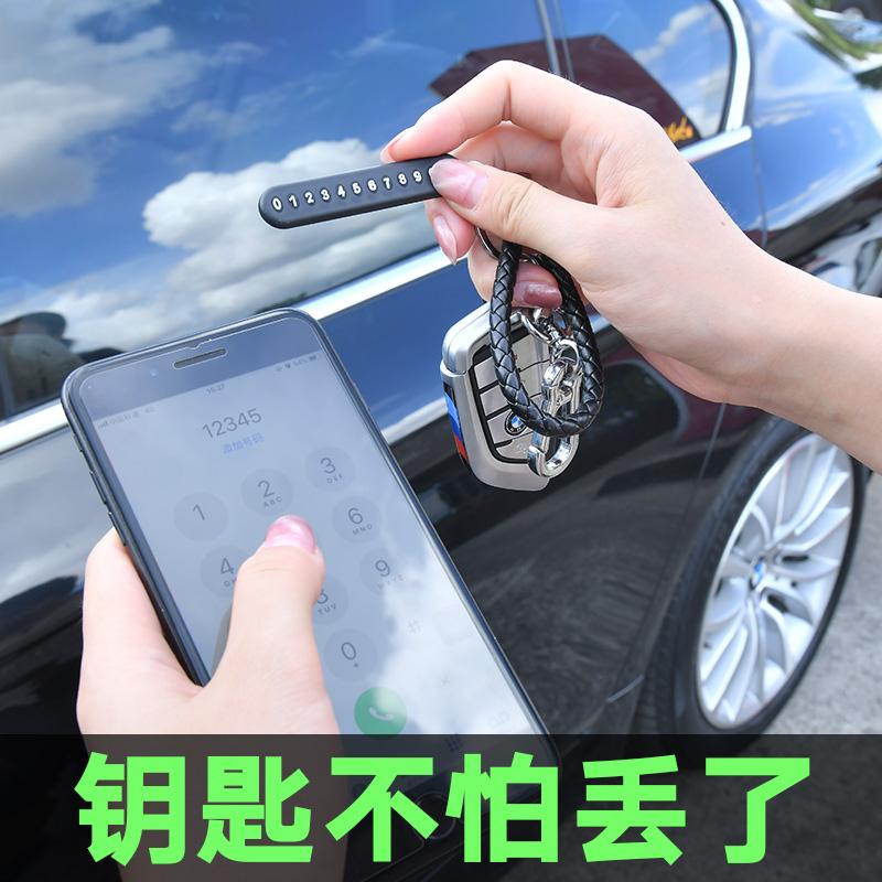 汽车钥匙扣防丢号码牌个性创意