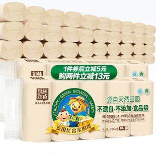 泉林本色卫生纸卷纸母婴家用实